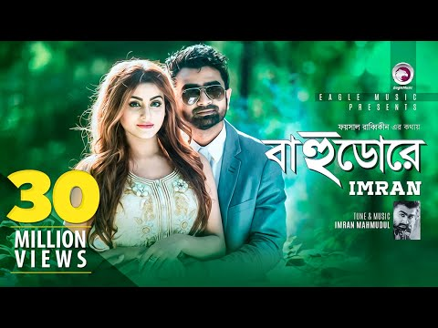 BAHUDORE | Imran | Brishty | Official Music Video | 2016