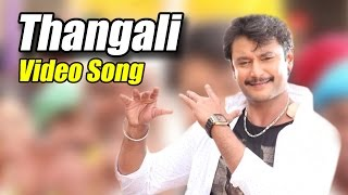 Brindavana - Thangali Video Song HD | Brindavana Songs | Darshan, Karthika Nair, Saikumar,