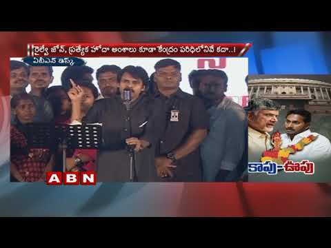 YS Jagan Took U-Turn on Kapu Reservations | Special Focus | ABN Telugu