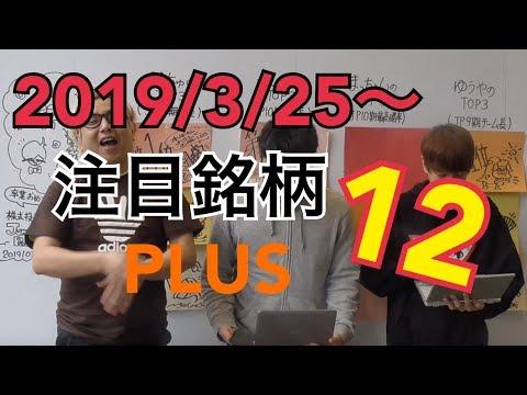 【株Tube EXTRA#14】2019年3月25日~の注目銘柄PLUS12