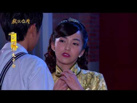 台劇-戲說台灣-紅蝦港太子爺-EP 07
