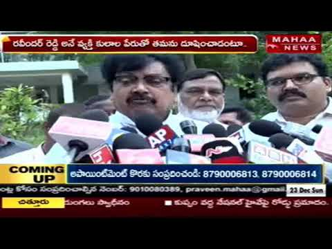 TDP Leader Varla Ramaiah hurts With Social Media Over Abusing Posts | Mahaa News