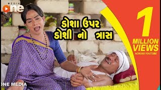 Dosha Upar Doshi No Tras  | Gujarati Comedy | One Media