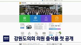 강원도의회 의원 첫 공개 '출석률 높아'