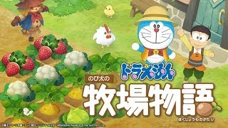 Story of Seasons x Doraemon - Nintendo Switch - Gameplay Demo