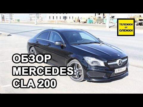 Mercedes CLA 200. Тест-драйв, обзор Mercedes-Benz CLA 2014.