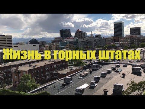 Русские в Солт Лэйк Сити 2017. Жизнь в Горных штатах
