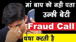 Live सुन लो कैसे लूटते हैं Fraud Call वाले ❓😳 Mr.Growth