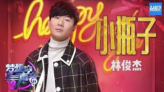 [ CLIP ] 林俊杰《小瓶子》 《梦想的声音2》EP.9 20171229 /浙江卫视官方HD/