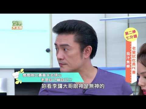 台綜-型男大主廚-20161031 只出一張嘴,我是老饕試吃員
