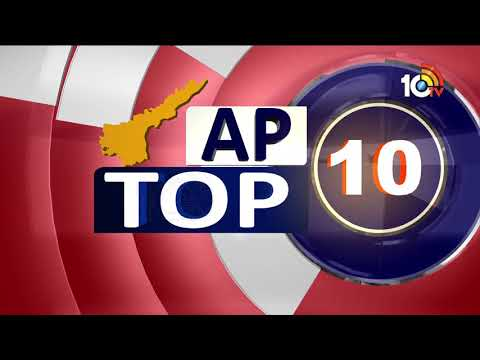 Top 10 News | Highlights Of News | Andhra Pradesh Political News | 12-01-2019 | 10TV