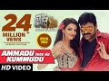 AMMADU Lets Do KUMMUDU - Full Song With Lyrics | Khaidi No 150 | Chiranjeevi, Kajal | DSP thumbnail