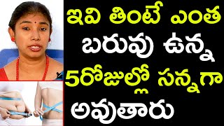 Best Diet Plan To Lose Weight Fast In Telugu | Weight Loss Tips In Telugu | Weight Loss | Doctors Tv