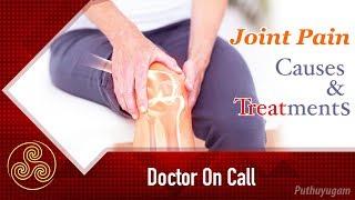மூட்டு வலி வர காரணங்களும் அதற்கான தீர்வும்! | Joint pain Causes & Prevention | 23/03/2019