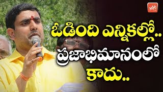 Nara Lokesh Sensational Tweets On His Defeat | Chandrababu Naidu | AP News