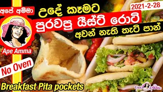 Breakfast pita pockets by Apé Amma