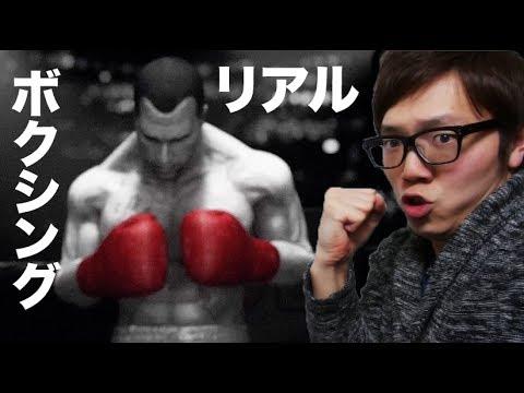 超リアルなボクシングゲームアプリ【Real Boxing】やってみた! - ヒカキンゲームズ
