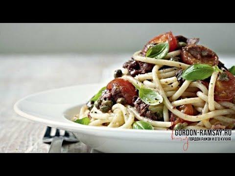 Рецепт от Гордона Рамзи - Паста с томатами, анчоусами и чили