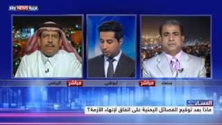 ماذا بعد توقيع اتفاق فصائل اليمن؟