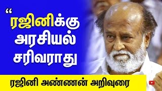 """Rajinikanth is not suitable for Politics"" – Rajini Brother controversy Advice"