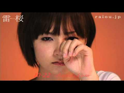 【泣きガール】感動と涙― 映画「雷桜」 千佳 篇