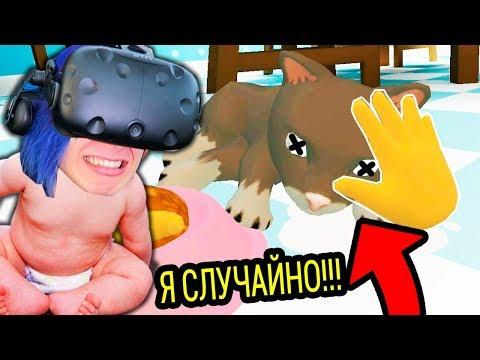 НЕПОСЛУШНЫЙ РЕБЁНОК УБИЛ КОТИКА!!! (СИМУЛЯТОР РЕБЁНКА BABY HANDS VR)
