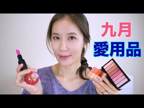 Celeste Wu 大沛 | 2018年9月愛用彩妝品