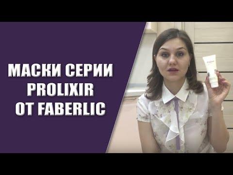 Увлажнение кожи лица от Фаберлик | Как правильно увлажнять кожу лица | Серия Prolixir от Faberlic