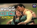 Aaradhana Movie Video Songs Jukebox NTR Vanisree TFC Classics mp3