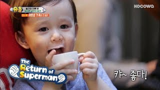 Download Lagu For William, There is a Babyccino. It's a Special CappuccinoFor Kids [The return of superman Ep 221] Gratis STAFABAND
