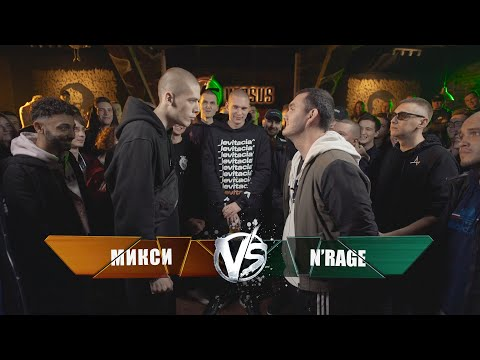 VERSUS: FRESH BLOOD 4 (Микси VS N'rage) Этап 5