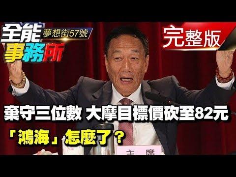 台灣-夢想街之全能事務所-20180823 外資棄守「三位數」、大摩目標價砍至82元「鴻海」怎麼了?