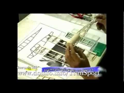 สอนสร้างเครื่องบินบังคับวิทยุ (HD)