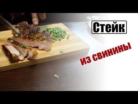 Как жарить стейки из свинины - видео