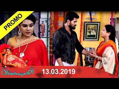 Priyamanaval Promo 14-03-2019 Sun Tv Serial Promo Online