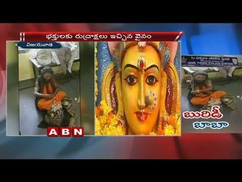 Buridi Baba Held in Indrakeeladri Temple | Vijayawada