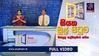 Siyatha Mul Pituwa with Bandula Padmakumara Episode 01 - 2018 - 06 - 04