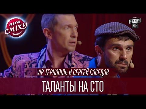 VIP Тернопіль и Сергей Соседов - Таланты на СТО | Лига Смеха 2016, Четвертый полуфинал