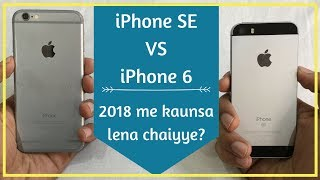 iPhone SE vs iPhone 6 in 2018 | Which iPhone to buy in 2018?
