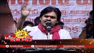 Pawan Kalyan Powerful Dialogue In Karimnagar Public Meeting  | hmtv