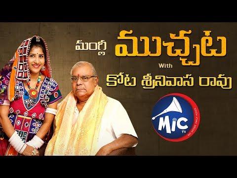 Mangli Muchata With  Padma Shri  Kota Srinivasa Rao | MicTv.in