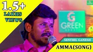 Senthil Ganesh   அம்மாவை நேசிப்பவர்கள் அனைவரும் பார்க்க வேண்டிய வீடியோ   G green Channel