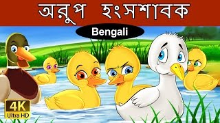 Ugly Duckling in Bengali - Rupkothar Golpo - Bangla Cartoon - 4K UHD - Bengali Fairy Tales