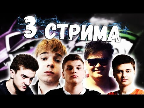 РАМЗЕС, АЛОХА VS АЛЬТА, КУДЕС! 3 СТРИМА! BATTLE CUP! ICEBERG, GGWPLANAYA!