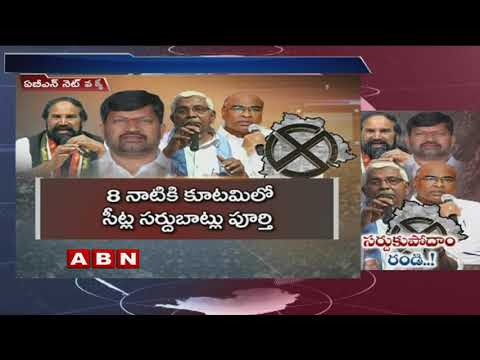 Clarity in Mahakutami Seats Allocation | ABN Telugu