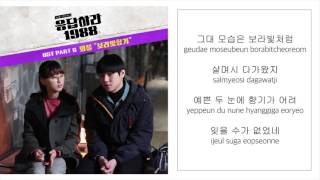 와블 WABLE – 「보라빛향기 VIOLET FRAGRANCE」  [응답하라 1988/REPLY 1988 OST] [LYRICS 가사:KOREAN/ROM] 1080P_
