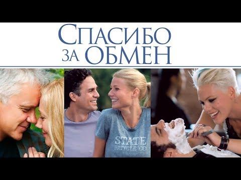 Спасибо за обмен / Thanks for Sharing (2013) смотрите в HD
