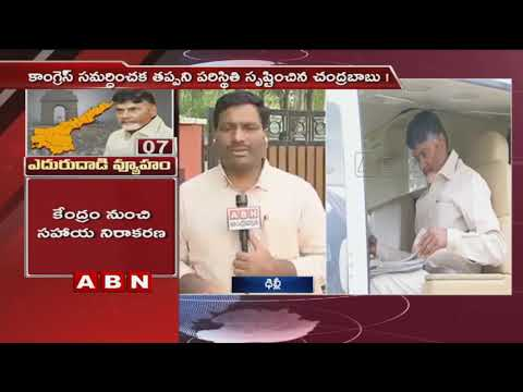 CM Chandrababu Naidu to Reach Delhi shortly to meet national party leaders | ABN Telugu