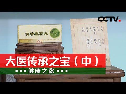 中國-健康之路-20210506 大醫傳承之寶(中)