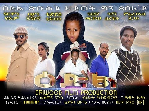 ዕድል 6ይ ክፋል / Edil Part 6 - Best Eritrean Series Film 2018 thumbnail